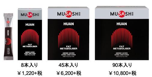 HUAN(ファン)の商品画像