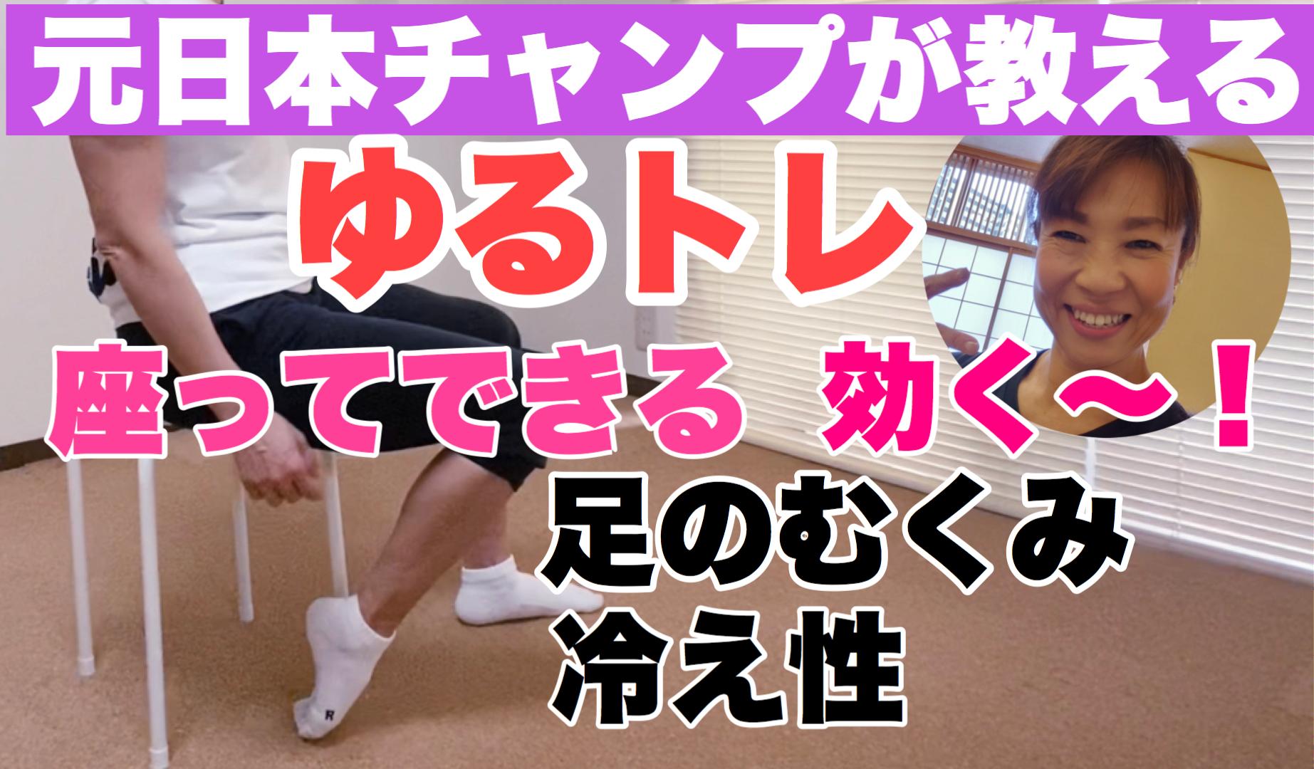 【ゆるトレ】足のむくみ、外反母趾などのトラブルを解消