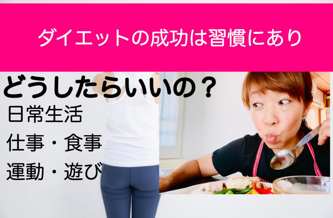 ダイエットがうまくいかないのはなぜ?