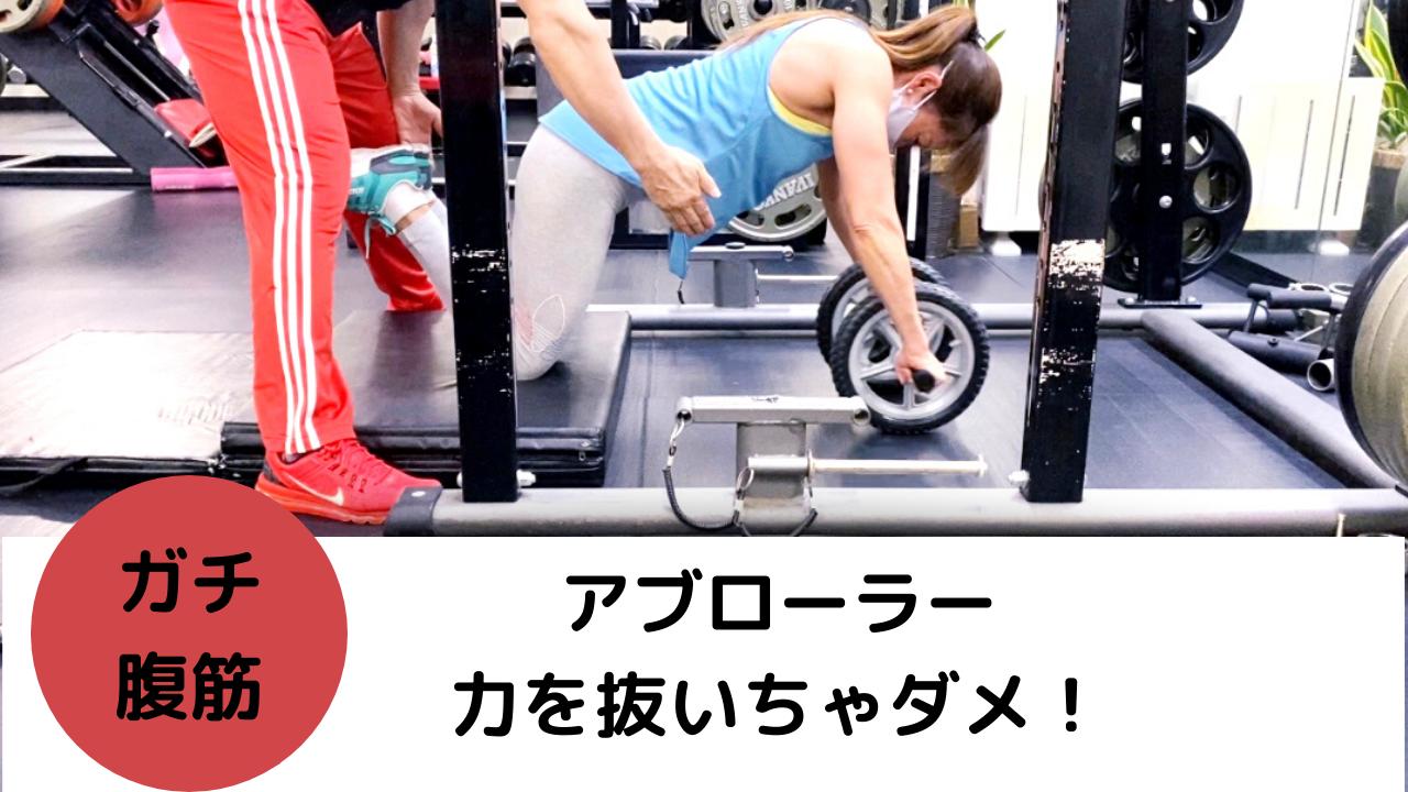 腹筋は、やり方が悪いと腰を痛めるので注意が必要です。