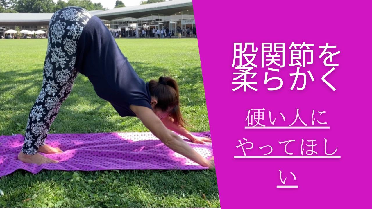 私が行っている股関節の動きを整えるためのストレッチと加圧トレーニングの組み合わせは最強です。
